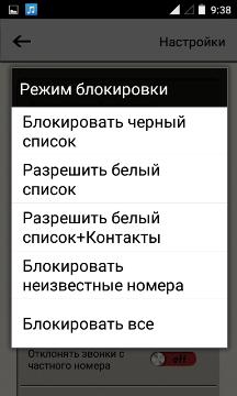 Скачать приложение бесплатно черный список на телефон